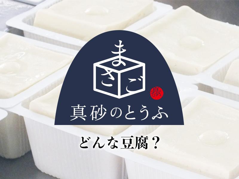 真砂の豆腐